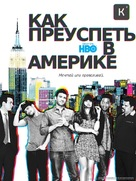 """""""How to Make It in America"""" - Russian Movie Poster (xs thumbnail)"""