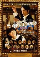 Nodame Kantâbire saishû gakushô - Zenpen - Taiwanese Movie Poster (xs thumbnail)