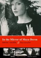 Im Spiegel der Maya Deren - Austrian DVD cover (xs thumbnail)