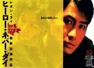 Chan sam ying hung - Japanese Movie Poster (xs thumbnail)