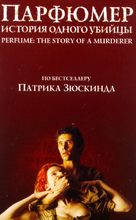Perfume: The Story of a Murderer - Russian Movie Poster (xs thumbnail)