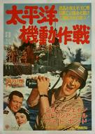 Operation Pacific - Japanese Movie Poster (xs thumbnail)