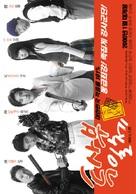 Twosabu ilchae - South Korean Movie Poster (xs thumbnail)