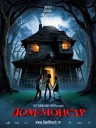 Monster House - Russian Movie Poster (xs thumbnail)