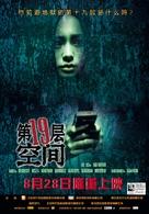 Dei yuk dai sup gau tsang - Chinese poster (xs thumbnail)