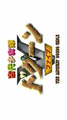 """""""Kodai shôjo-tai Dogûn V"""" - Japanese Logo (xs thumbnail)"""