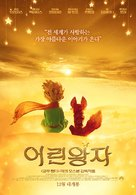 The Little Prince - South Korean Movie Poster (xs thumbnail)