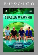 Le coeur des hommes - Russian Movie Cover (xs thumbnail)