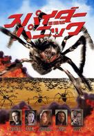 Eight Legged Freaks - Japanese poster (xs thumbnail)