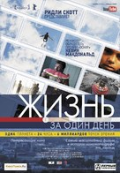 Life in a Day - Russian Movie Poster (xs thumbnail)