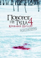 Wrong Turn 4 - Russian DVD cover (xs thumbnail)