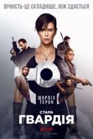 The Old Guard - Ukrainian Movie Poster (xs thumbnail)