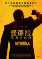 Mandela: Long Walk to Freedom - Taiwanese Movie Poster (xs thumbnail)
