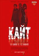Kite - Russian Movie Poster (xs thumbnail)