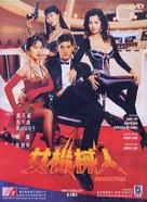 Nu ji xie ren - Hong Kong DVD cover (xs thumbnail)