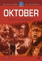 Oktyabr - German DVD cover (xs thumbnail)
