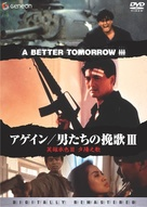 A Better Tomorrow III - Japanese DVD cover (xs thumbnail)
