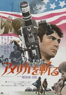 Medium Cool - Japanese Movie Poster (xs thumbnail)