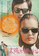 La piscine - Japanese Movie Poster (xs thumbnail)