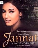 Jannat - Indian Movie Cover (xs thumbnail)