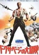Doc Savage: The Man of Bronze - Japanese Movie Poster (xs thumbnail)