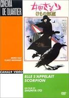 Joshuu sasori: Dai-41 zakkyo-bô - French DVD cover (xs thumbnail)