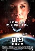 2036 Origin Unknown - South Korean Movie Poster (xs thumbnail)