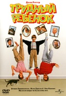 Problem Child - Russian DVD cover (xs thumbnail)