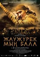 Myn Bala - Kazakh Movie Poster (xs thumbnail)