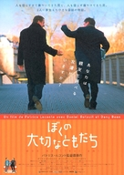 Mon meilleur ami - Japanese poster (xs thumbnail)