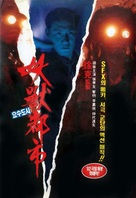 Yiu sau dou si - South Korean DVD cover (xs thumbnail)