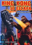 Kingu Kongu no gyakushû - Spanish DVD cover (xs thumbnail)