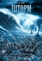 """The Storm"" - Russian DVD movie cover (xs thumbnail)"