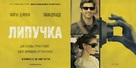 Flypaper - Russian Movie Poster (xs thumbnail)