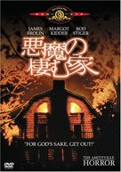 The Amityville Horror - Japanese Movie Cover (xs thumbnail)