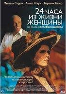 24 heures de la vie d'une femme - Russian Movie Poster (xs thumbnail)