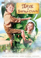 Jack and the Beanstalk - Russian Movie Cover (xs thumbnail)