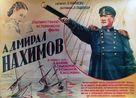 Admiral Nakhimov - Soviet Movie Poster (xs thumbnail)