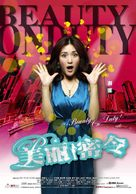 Mei lai muk ling - Hong Kong Movie Poster (xs thumbnail)