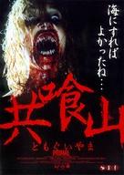 Primal - Japanese Movie Poster (xs thumbnail)