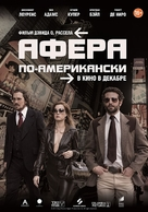 American Hustle - Russian Movie Poster (xs thumbnail)