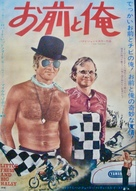 Little Fauss and Big Halsy - Japanese Movie Poster (xs thumbnail)