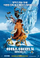 Ice Age: Continental Drift - South Korean Movie Poster (xs thumbnail)