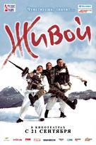 Zhivoy - Russian Movie Poster (xs thumbnail)