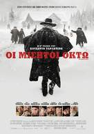 The Hateful Eight - Greek Movie Poster (xs thumbnail)