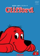 """Clifford the Big Red Dog"" - Japanese Movie Cover (xs thumbnail)"