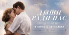 Breathe - Russian Movie Poster (xs thumbnail)