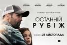 Homefront - Ukrainian Movie Poster (xs thumbnail)