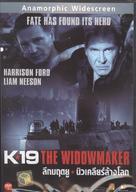 K19 The Widowmaker - Thai DVD cover (xs thumbnail)