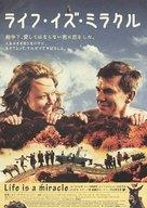 Zivot je cudo - Japanese Movie Poster (xs thumbnail)
